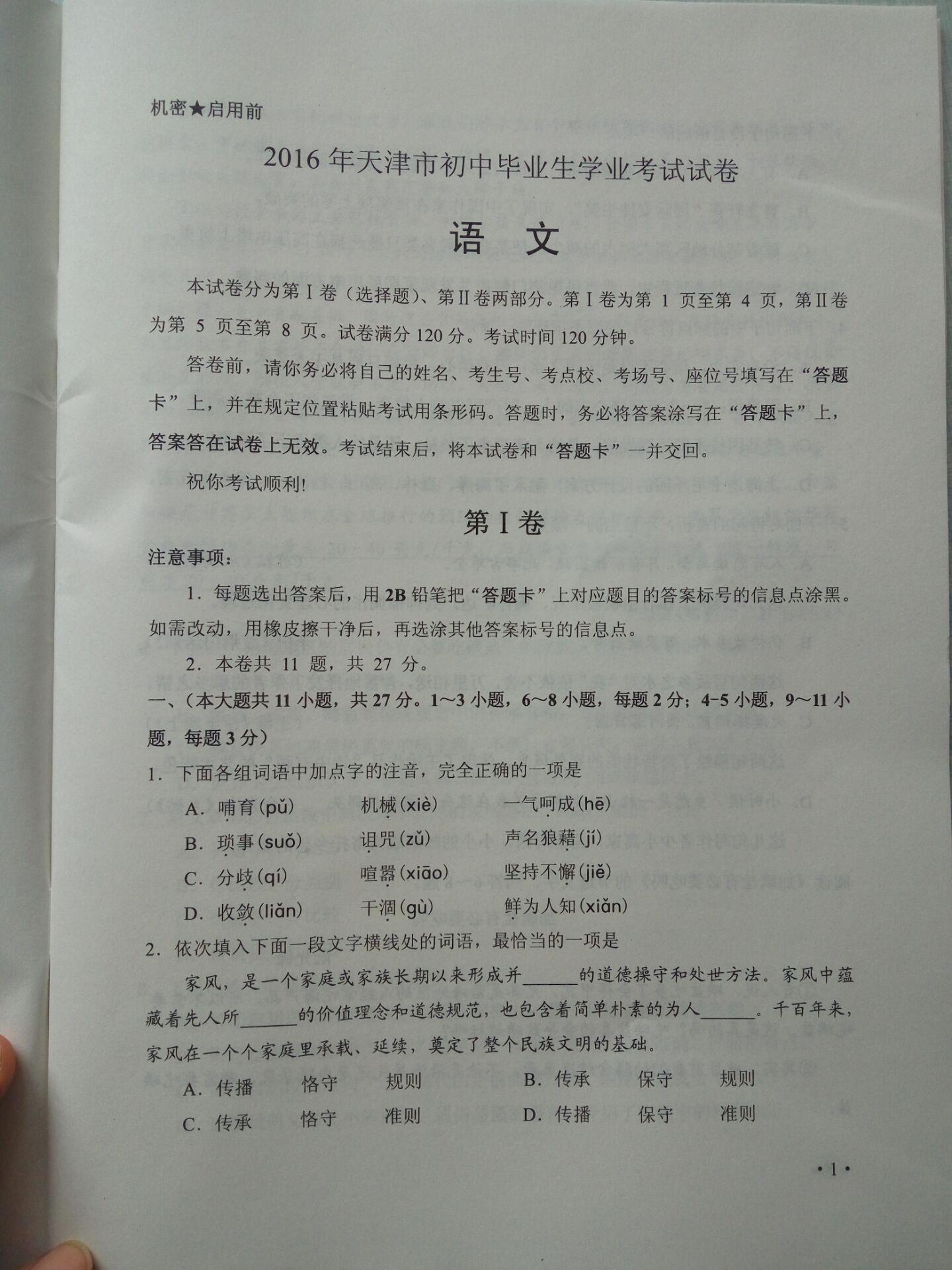 2016天津中考语文试题及答案(图片版)