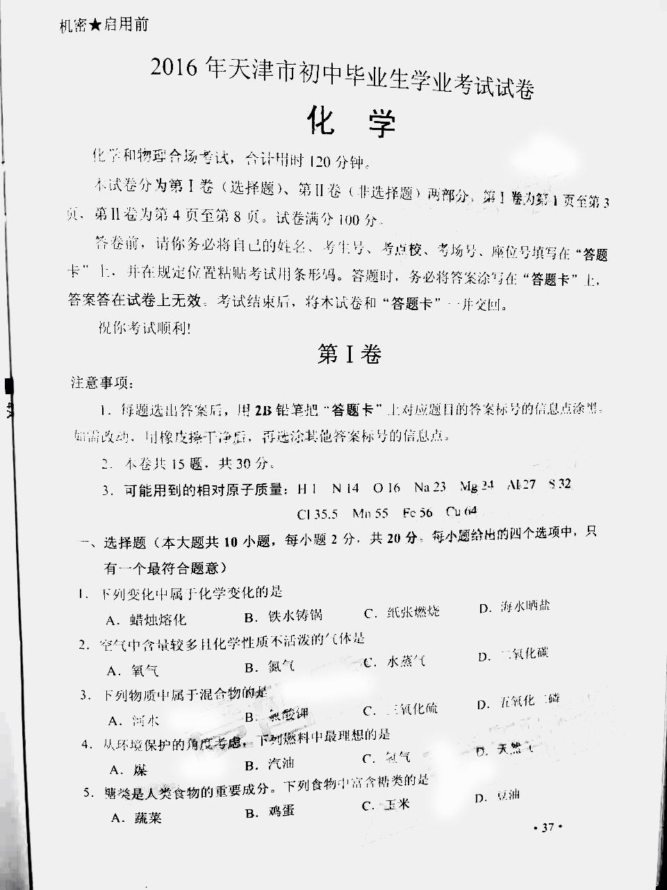 2016天津中考化学试题及答案(图片版)