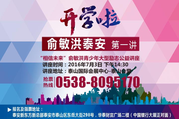 新东方总裁俞敏洪报告会300张门票大派送