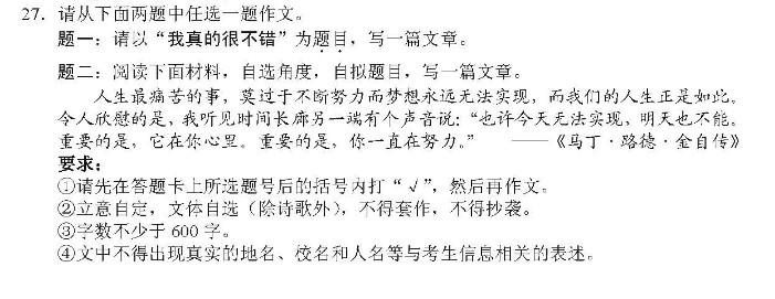 2016襄阳中考作文题目解析及范文:我真的很不错