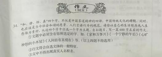 """2016宜昌中考作文题目解析及范文:""""和,静,怡,真""""四选一"""