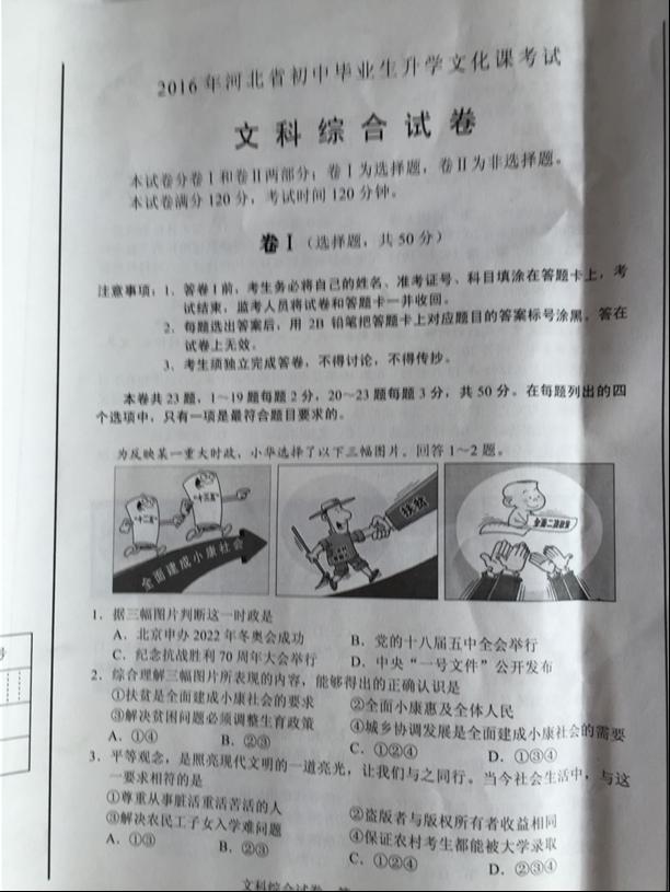 2016河北中考思想品德试题及答案(图片版)