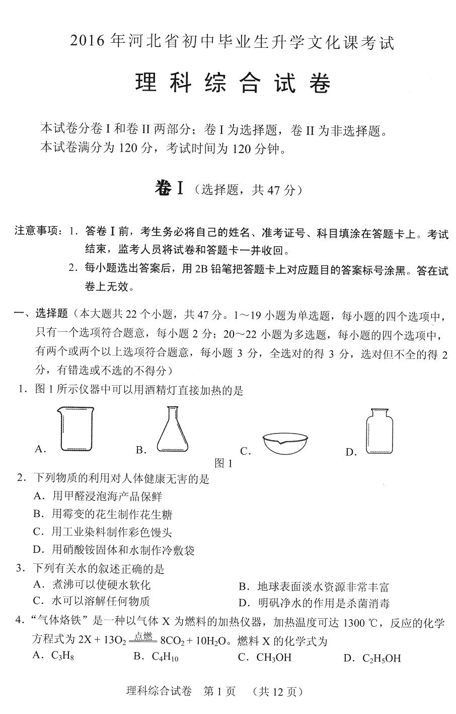 2016河北中考理综试题及答案(图片版)