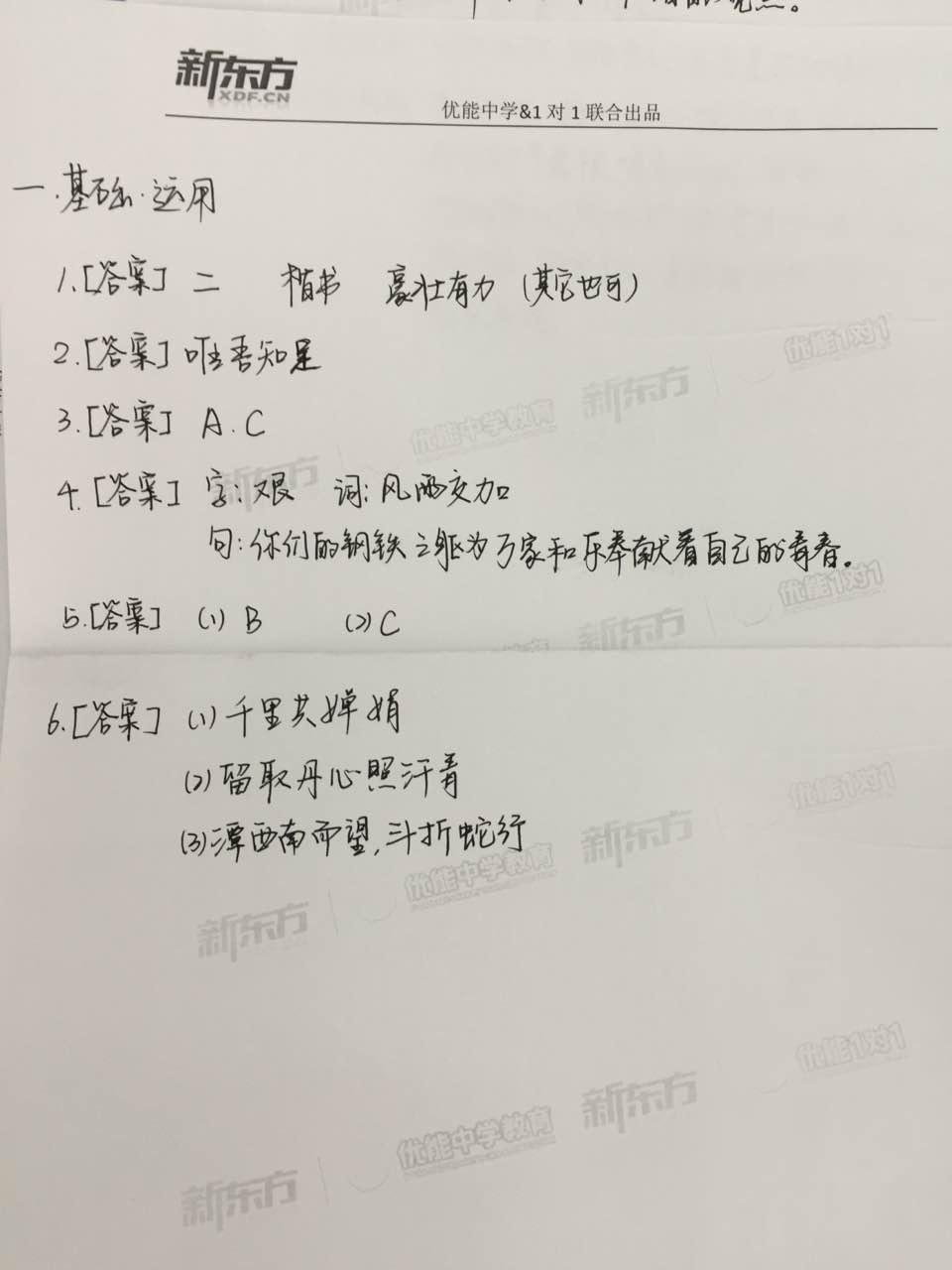 2016北京中考语文试题及答案(图片版)