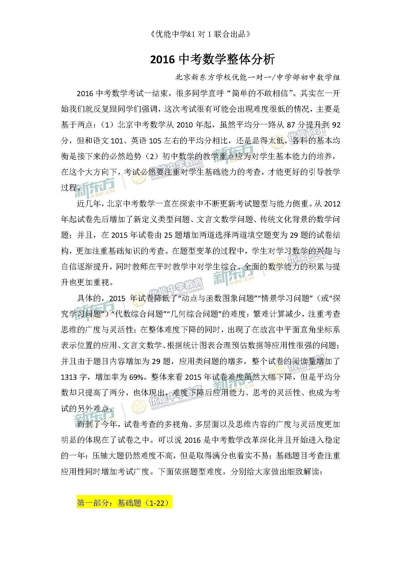 2016北京中考数学试卷总体评析(新东方版)