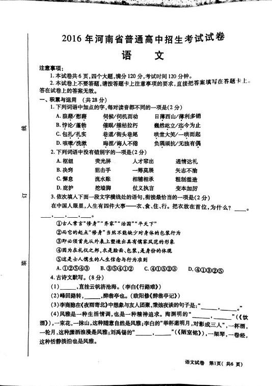 2016河南中考语文试题及答案(图片版)