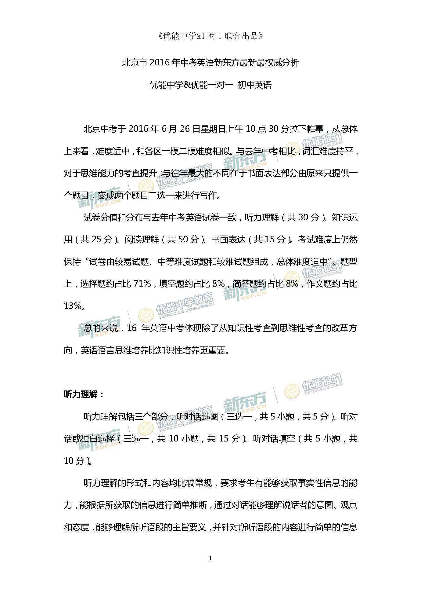 2016北京中考英语试卷总体评析(新东方版)
