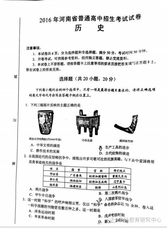 2016河南中考历史试题及答案(图片版)