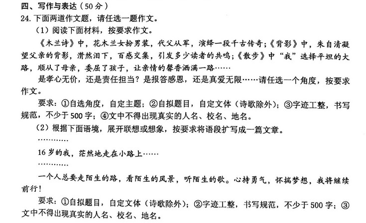 2016海南中考作文题目解析及范文:材料作文二选一