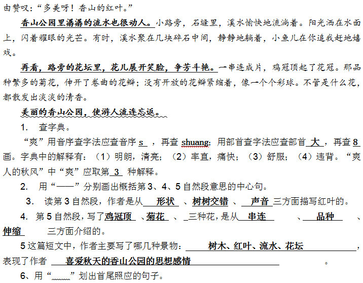 四年级阅读理解(30):秋天的香山公园(含答案)