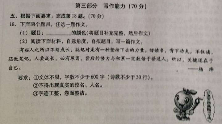2016漳州中考作文题目解析及范文:_____的颜色