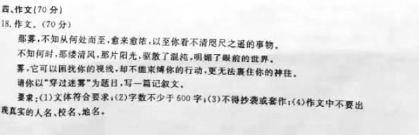 2016莆田中考作文题目解析及范文:穿过迷雾