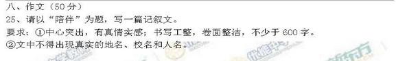 2016桂林中考作文题目解析及范文:陪伴