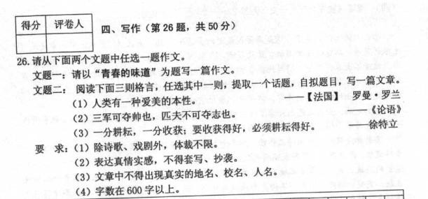 2016黑龙江中考作文题目解析及范文:青春的味道