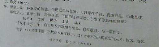 2016南宁中考作文题目解析及范文:材料作文