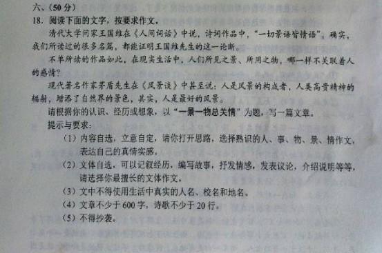 2016玉林防城港中考作文题目解析及范文:一景一物总关情