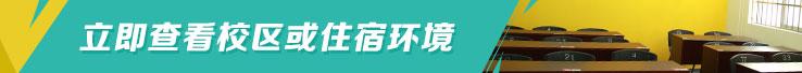 广州新东方校区/住宿环境