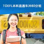 TOEFL本科直通车冲80分班