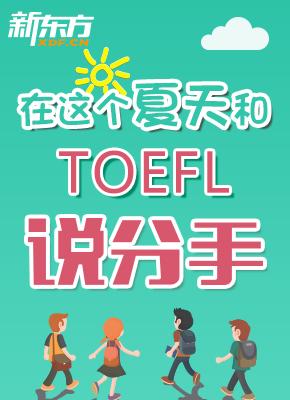 2016托福暑假备考