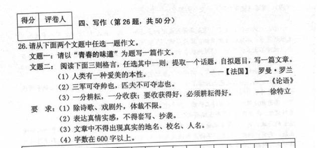 2016双鸭山中考作文题目解析及范文:青春的味道
