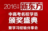 2016中高考名校学员颁奖盛典