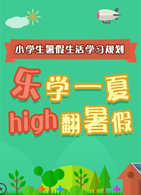 小學生暑假學習生活規劃
