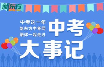 2017中考全年复习规划_中考大事记