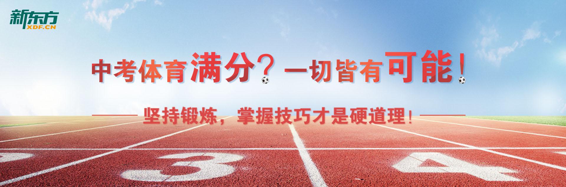 2019初三中考体育训练计划