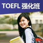 TOEFL强化班