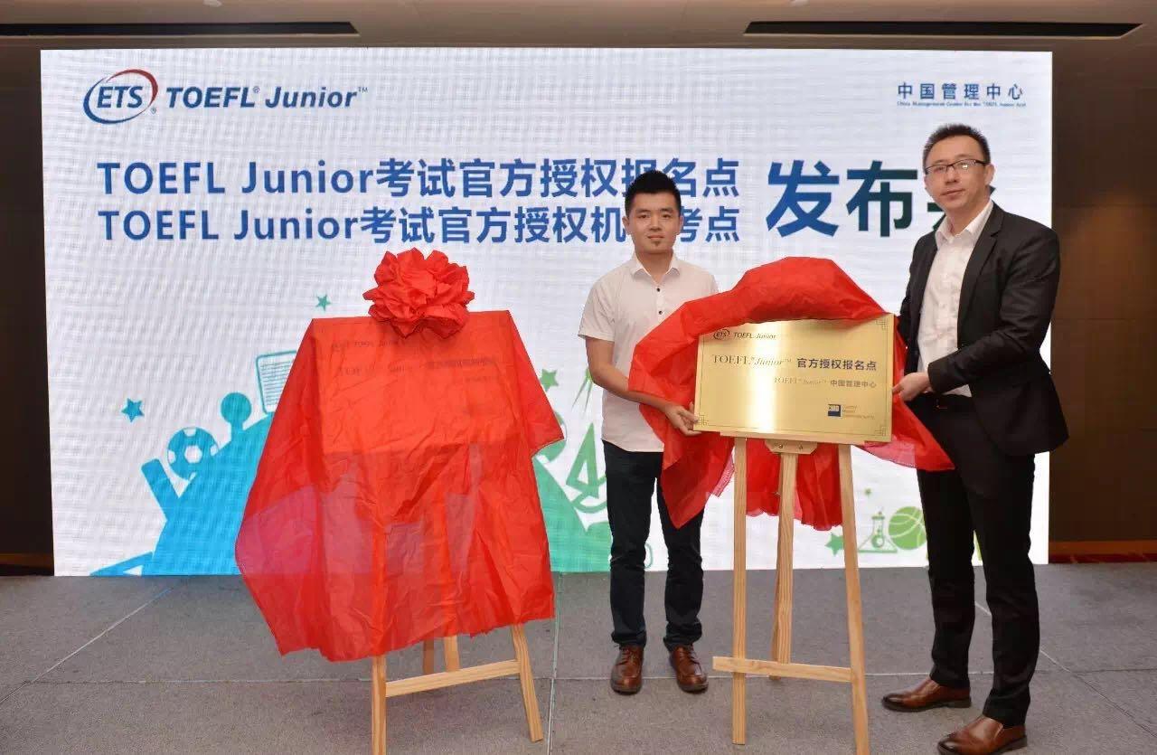 TOEFL Junior 济南首考时间:9月24日  已开放报名
