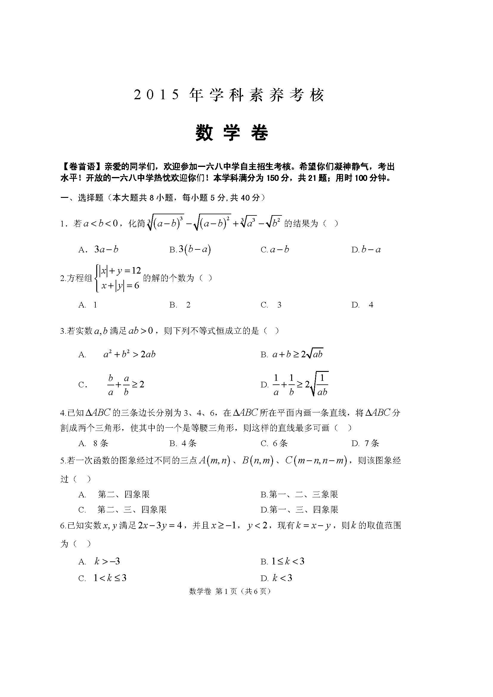 2015合肥168中自主招生数学试题及答案(图片版)