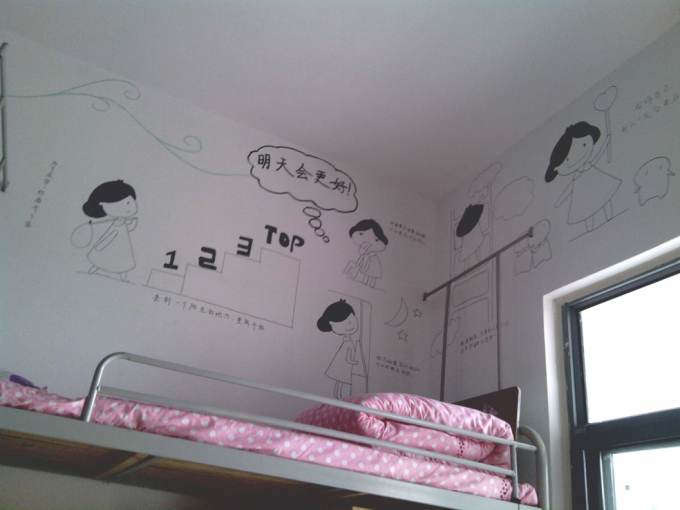 寝室文化—励志篇