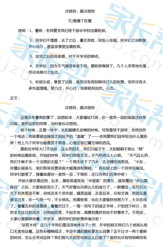 {2017上海作文范文}.