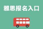 雅思报名入口_上海新东方雅思