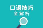 口语技巧全解析_深圳新东方雅思