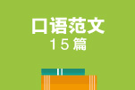 口语范文15篇_深圳新东方雅思