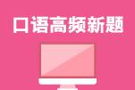 口语高频新题_上海新东方雅思