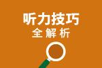 听力技巧全解析_深圳新东方雅思