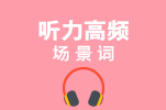 听力高频场景词_深圳新东方雅思