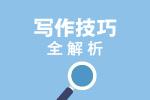 写作技巧_上海新东方雅思