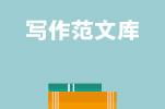 写作范文库_深圳新东方雅思