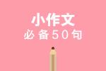 小作文必备50句_上海新东方雅思