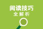 阅读技巧全解析_深圳新东方雅思