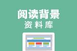 阅读背景资料库_深圳新东方雅思