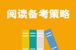 阅读备考策略_深圳新东方雅思