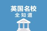 英国名校全知道_上海新东方雅思