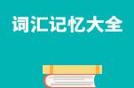 词汇记忆大全_上海新东方雅思
