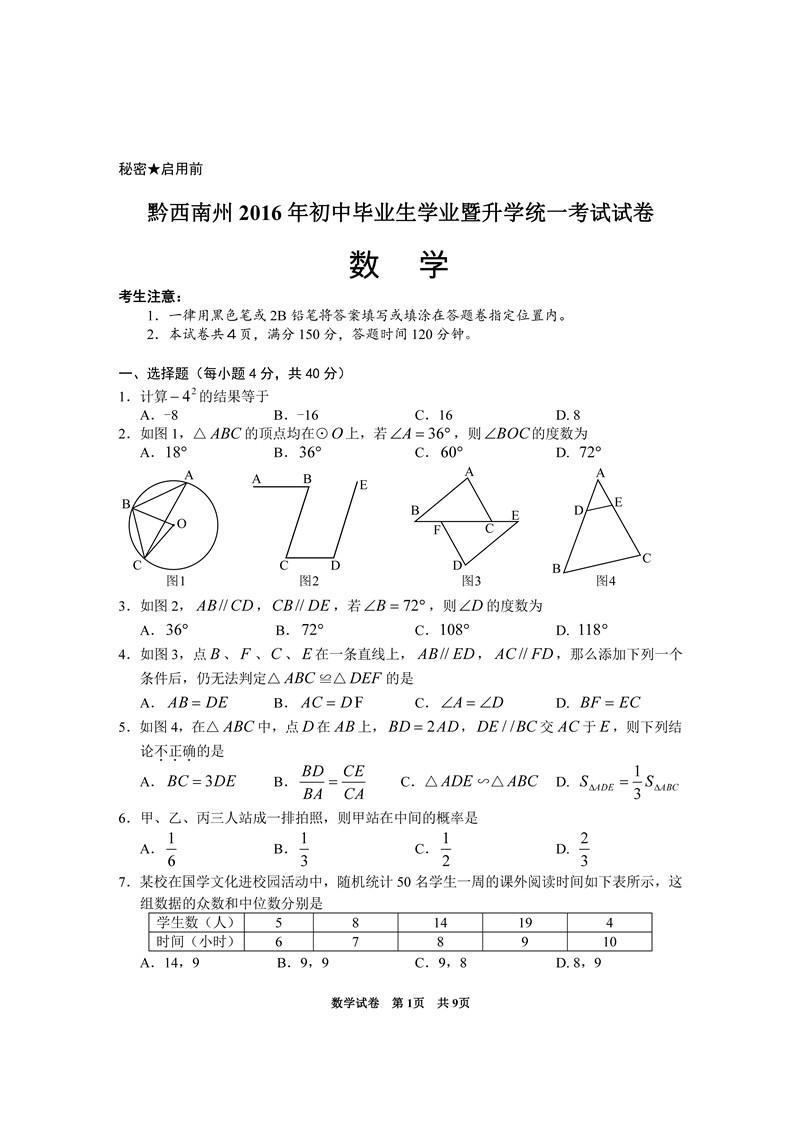 2016黔西南数学中考试题