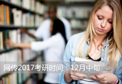 新东方2017考研
