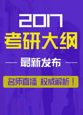 2017考研大纲解析直播